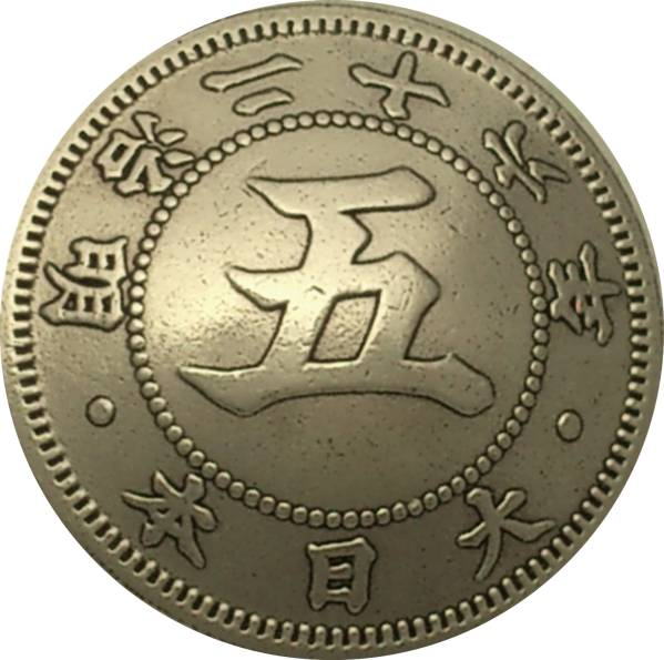 コンチョ 古銭 菊5銭白銅貨B ネジ式