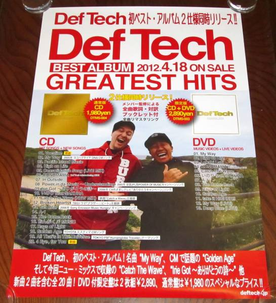 /D★Def Tech[GREATEST HITS]告知ポスター