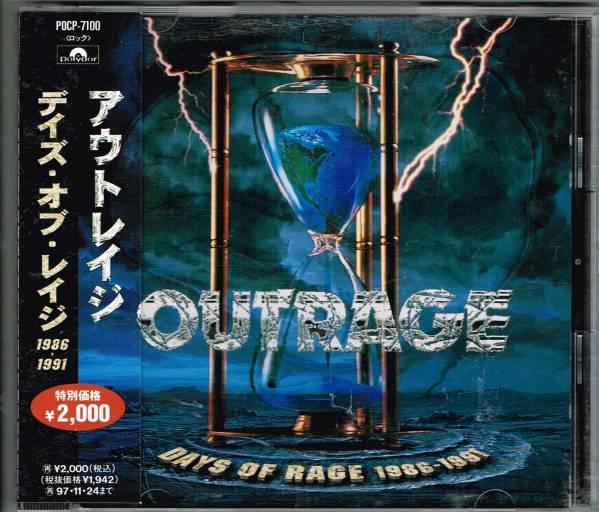 * アウトレイジ★デイズ・オブ・レイジ★OUTRAGE/DAYS OF RAGE 1986-1991