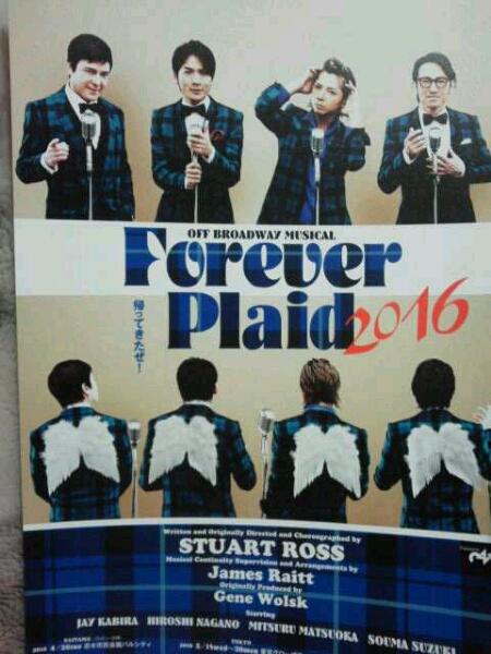 V6 長野博主演舞台「Forever Plaid 2016」フライヤー チラシ 2枚
