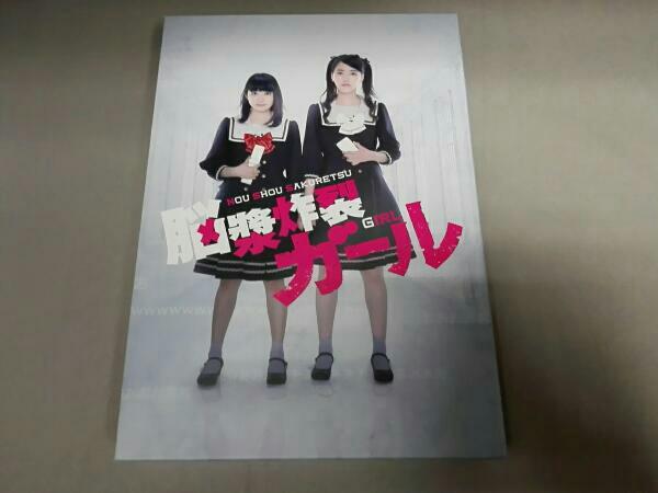 脳漿炸裂ガール 豪華版(Blu-ray Disc)