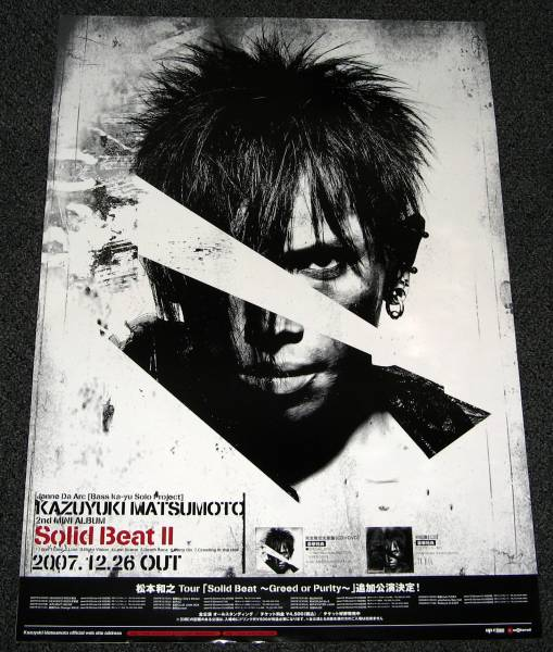 ω12 松本和之/Solid Beat II 告知ポスター