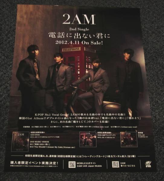 2AM [電話に出ない君に] 告知用ポスター