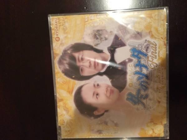 【完全非売品】  冬ソナ CD