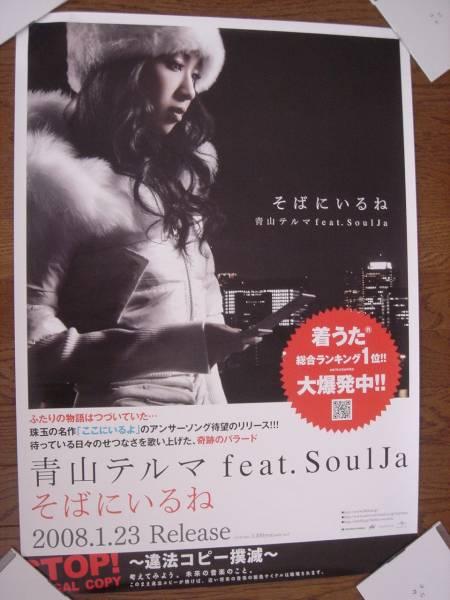 即決■青山テルマ【そばにいるね】非売品告知ポスター