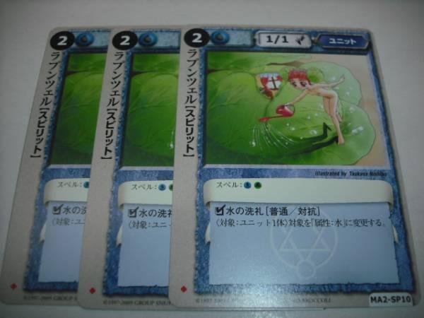 即決★モンコレ★ MA2-SP10 ラプンツェル 3枚セット_画像1