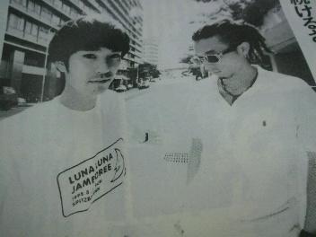 スピッツ 1995年 ファンクラブ会員限定プレゼントTシャツ 非売品 SPITZ