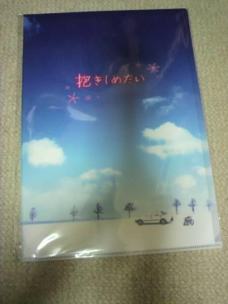 映画「抱きしめたい」 クリアファイル ★ 錦戸亮 北川景子
