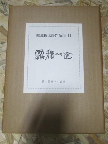 畦地梅太郎作品集11 霧積への途 緑の笛豆本の会刊 限定200部_画像1