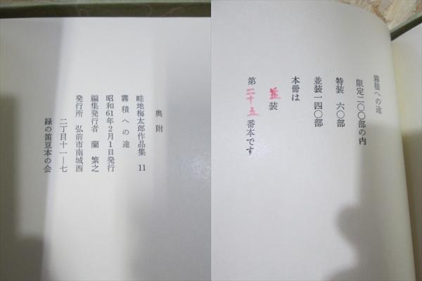 畦地梅太郎作品集11 霧積への途 緑の笛豆本の会刊 限定200部_画像3