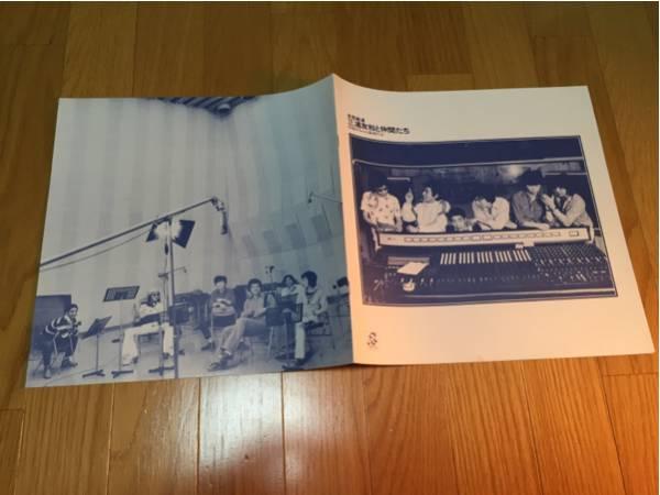 三浦友和と仲間たち LPサイズピンナップ歌詞カード非売品貴重