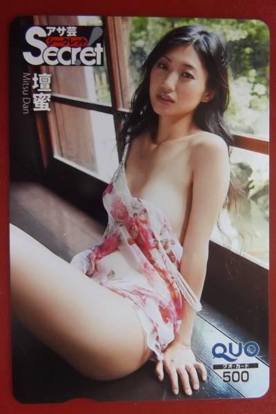 ■早い者勝ち■壇ミツバチで有名な壇蜜☆お宝クオカード☆未使用
