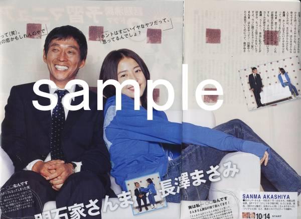 p3◇TV LIFE 2007.10.26号 切り抜き 長澤まさみ 藤原紀香