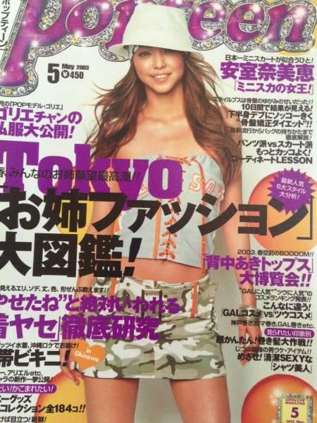 安室奈美恵表紙 popteen 2003.5 切り抜き バックナンバー 6P