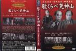 DVD42 歌くらべ荒神山 広沢虎造・高田浩吉・田端義夫・他