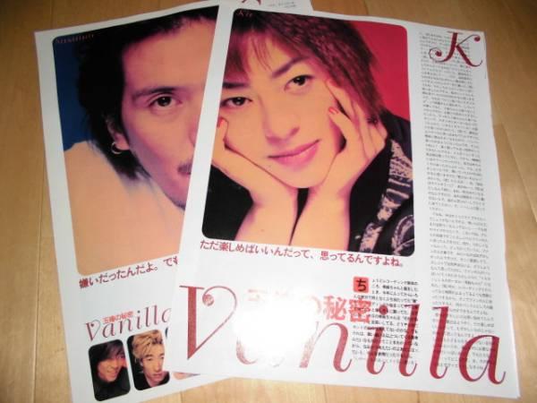 切り抜き/PATi PATi 1996/8 Vanilla 4ページ