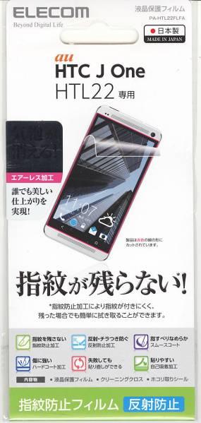 【新品】スマホ ディスプレイ 保護フィルム 約4.7インチ ELECOM au HTC J One (HTL22)用フィルム PA-HTL22FLFA