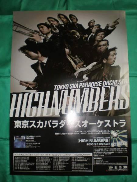 東京スカパラダイスオーケストラ HIGH NUMBERS B2サイズポスター