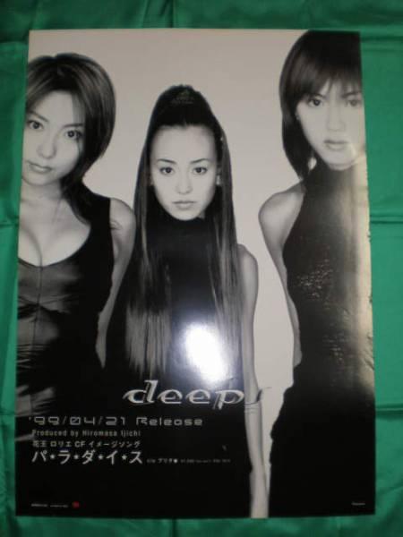 deeps ディープス パ・ラ・ダ・イ・ス B2サイズポスター