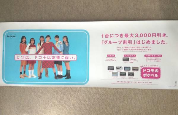 広末涼子 ポスター ドコモのポケベル