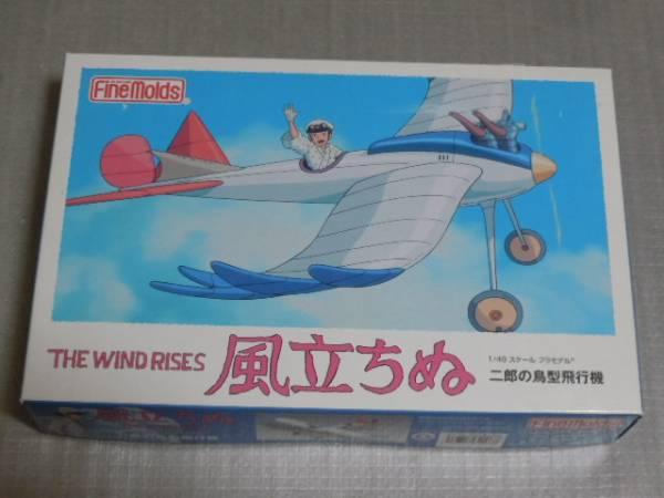 ファインモールド 1/48「風立ちぬ」二郎の鳥型飛行機 箱痛み グッズの画像