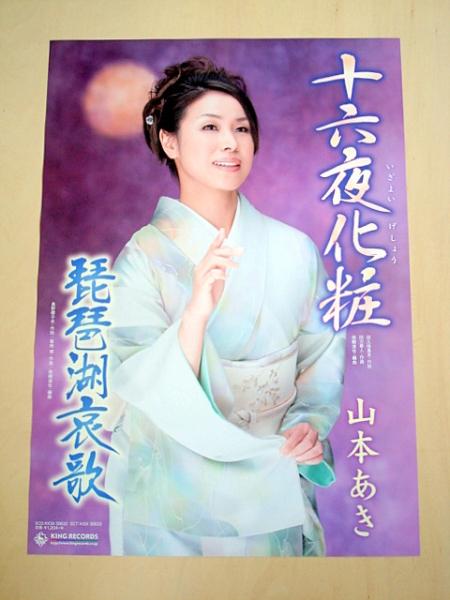 山本あき / 『十六夜化粧』 ポスター未使用
