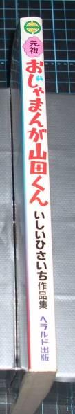 EBA!即決。いしいひさいち 元祖おじゃまんが山田くん ヘラルド出版_画像2