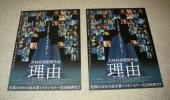 映画チラシ「理由」2種セット:岸部一徳/寺島咲 岸部一徳 検索画像 18
