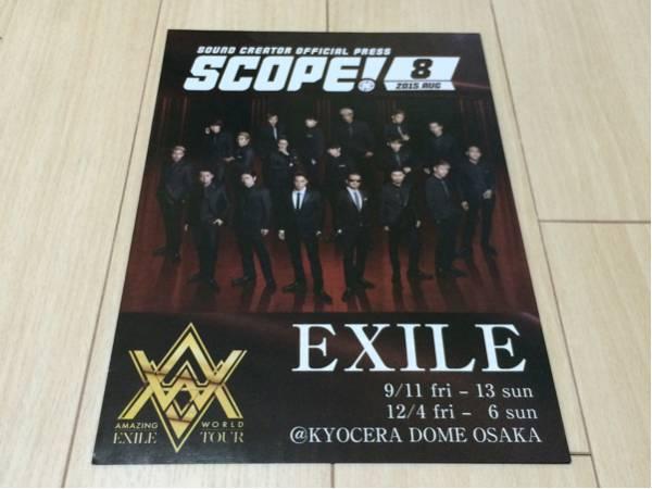 exile エグザイル 表紙 サウンドクリエイター 告知 チラシ 2015