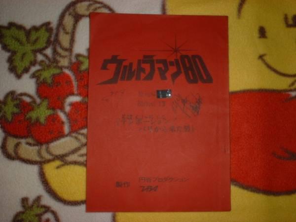 台本【ウルトラマン80 第14話】長谷川初範/石田えり_画像1