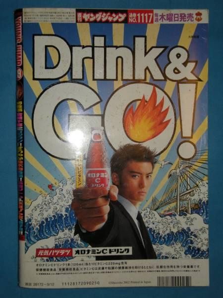 週刊ヤングジャンプ 2002 NO.39 09/12号 若槻千夏 鈴木杏_画像2