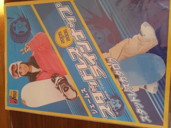 ☆市川由衣☆ジェームススタッドレスカタログ2005⇒2006