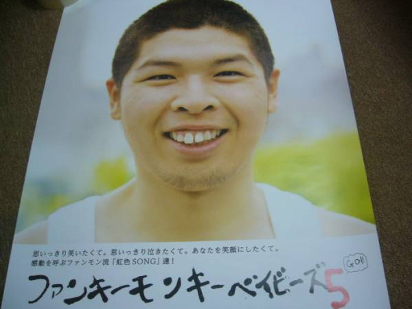 B2大 ポスター ファンキーモンキーベイビーズ5