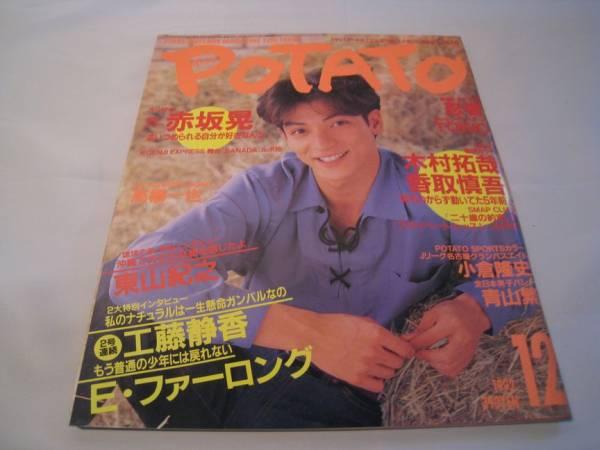 POTATE ポテト 1992年12月号 TOKIO SMAP 東山紀之 コンサートグッズの画像