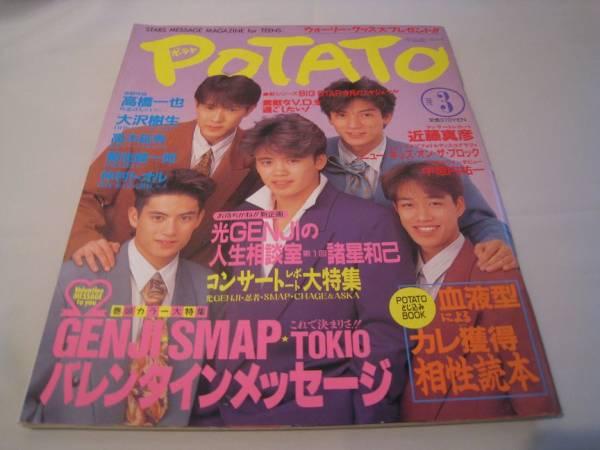 POTATE ポテト 1992年3月号 光GENJI SMAP TOKIO 学研 コンサートグッズの画像
