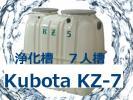 浄化槽 クボタKZ-7 7人槽 全国販売送料税込!b