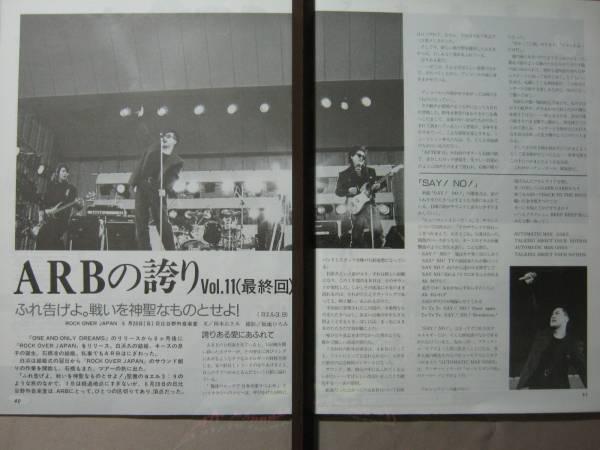 '87【6/28 日比谷野音】ARB 石橋凌 ♯