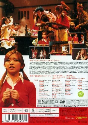■ 後藤真希 / けん&メリーのメリケン粉オンステージ! 新品 DVD_画像2
