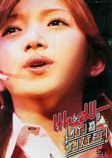 ■ 後藤真希 / けん&メリーのメリケン粉オンステージ! 新品 DVD_画像1