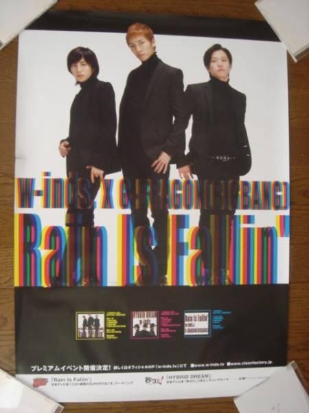w-indsウインズ【Rain Is Fallin】告知ポスター非売品