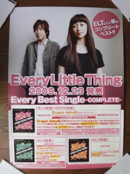 EveryLittleThing/EveryBestSingle★非売品CD告知両面ポスター