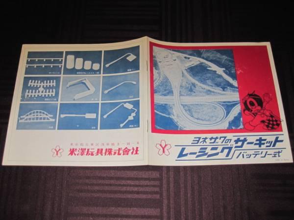 p53b 米澤 スロットカー ● 1960年代 取説書 B シルビア コロナ ブルーバード410 ヨネザワ_画像1