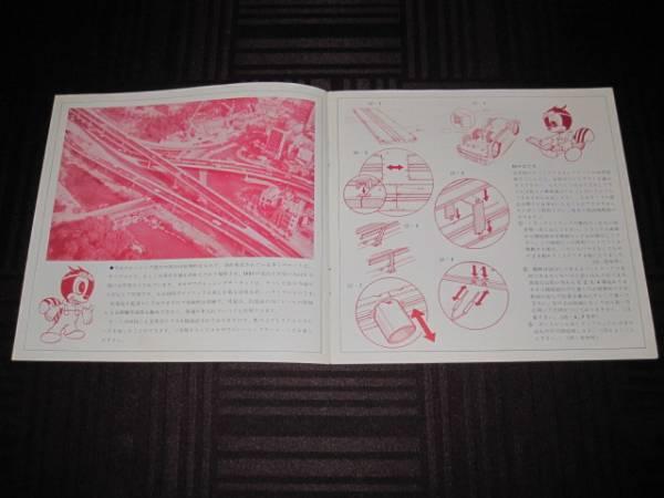 p53b 米澤 スロットカー ● 1960年代 取説書 B シルビア コロナ ブルーバード410 ヨネザワ_画像3