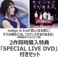 即決 特典DVD付 ゲスの極み乙女。 & indigo la End 2作セット_画像1