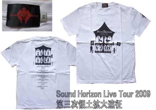 即決■★Sound Horizon★■Live Tour 2009 第三次領土拡大遠征