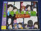 新品/未開封/同人音楽/A-Oneのそもそも論SPECIAL~其の弐/A-One