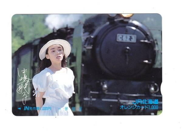 未使用オレンジカード1000「中嶋朋子/JR北海道」_画像1