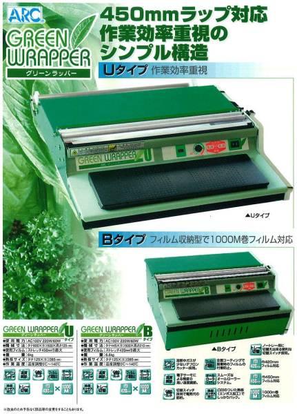 【特価】グリーンラッパー WGW-B 簡易包装機 ARC ピオニー ダイア ハンドラッパー_画像2