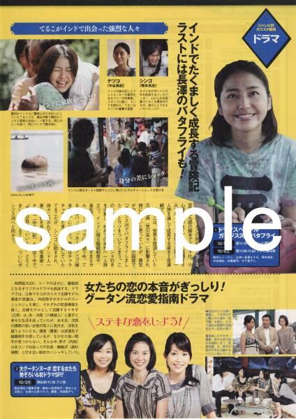 ◇ザテレビジョン 2007.9.28号 切抜 長澤まさみ ガンジス河