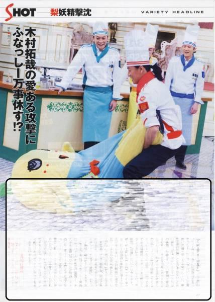 1p◇ザ・テレビジョン 2014.3.21号 SMAP 木村拓哉 ふなっしー